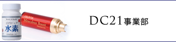 dc21_title_2