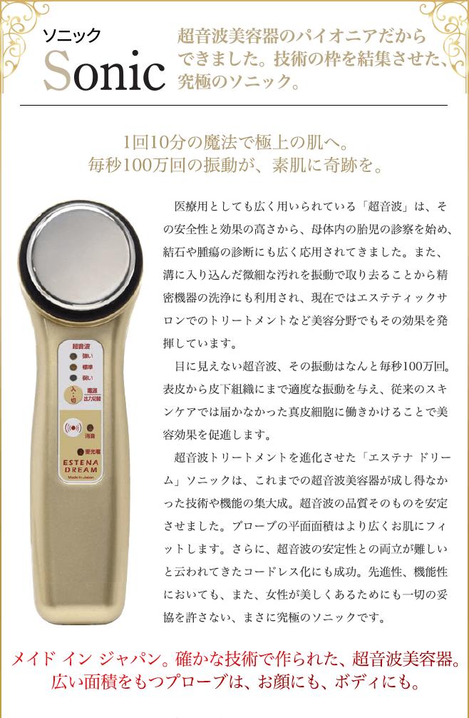 超音波美容器のパイオニア